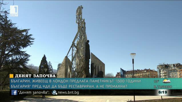 Българин, живеещ в Лондон, предлага паметникът пред НДК да бъде реставриран