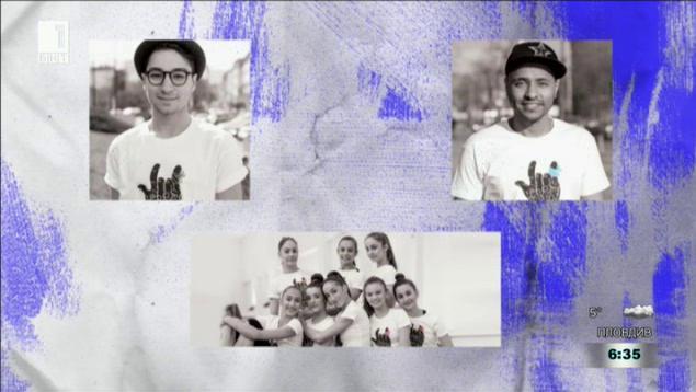 """""""С тениска на бала"""" отново помага на абитуриенти без родители"""