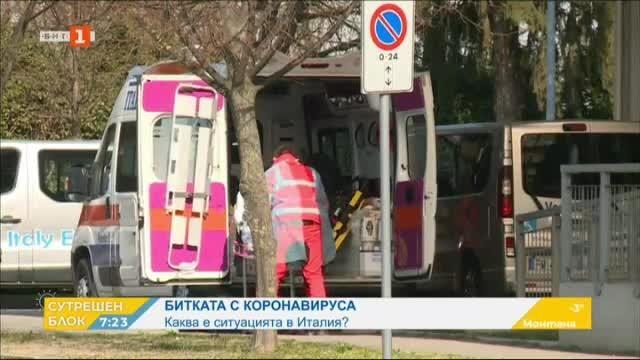 Какви мерки се взимат в Италия срещу коронавируса? Разказ от първо лице