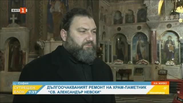 БПЦ набира още средства за ремонта на храма Св. Александър Невски