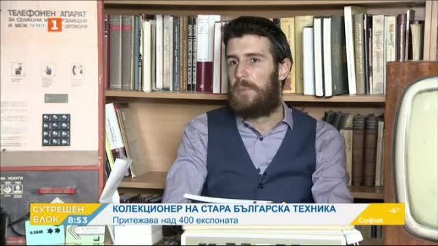 Колекционер на стара българска техника притежава над 400 експоната