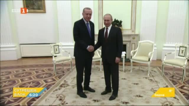 Путин и Ердоган договориха примирие в сирийската провинция Идлиб