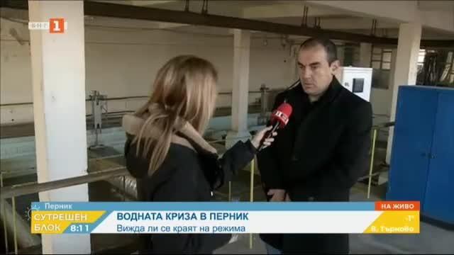 Вижда ли се краят на водната криза в Перник?