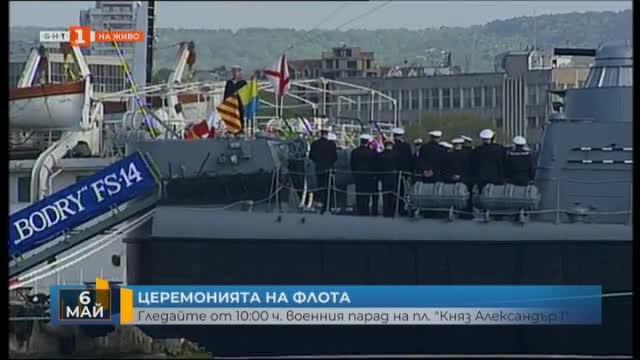 Разцветяване на бойните кораби