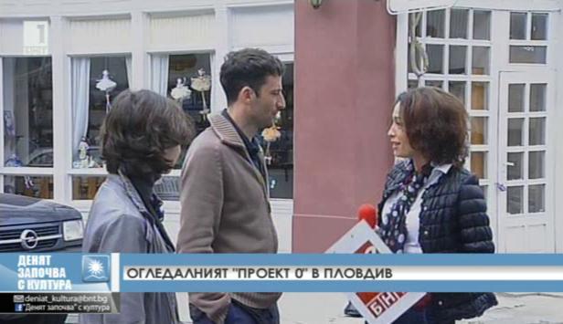 Пряко от Пловдив: Огледалният Проект 0