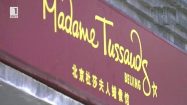 Музей Мадам Тюсо вече и в Пекин