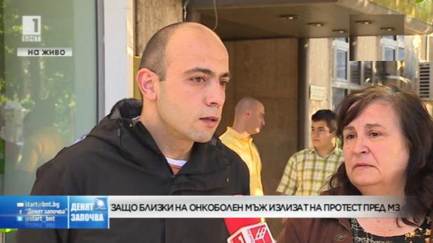 Защо близки на онкоболен мъж излизат на протест пред Министерството на здравеопазването