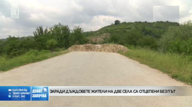 Разрушен мост в с. Горски Долен Тръмбеш