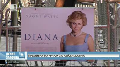 Премиера на филма за лейди Даяна и българската следа в него