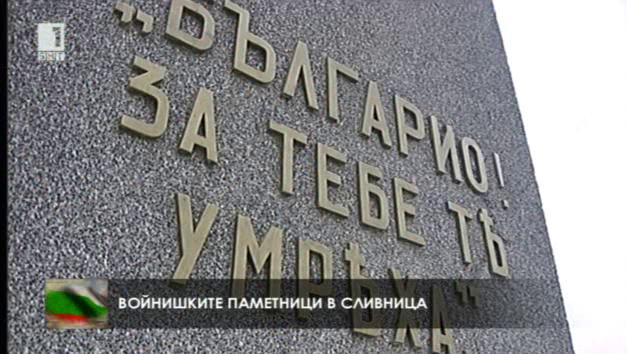 Войнишките паметници в Сливница