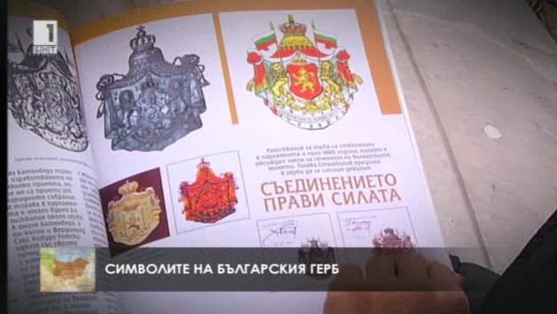 Символите на българския герб