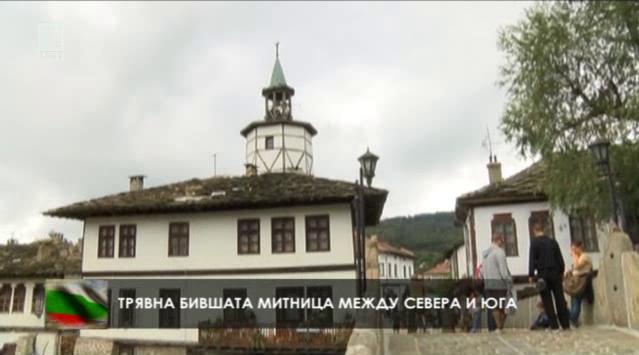 Бившата митница в Трявна между севера и юга