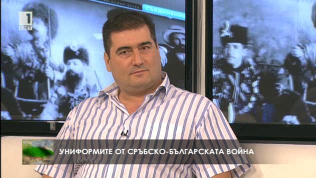 Униформите от Сръбско-българската война