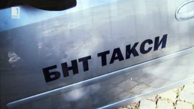 БНТ такси в нощта на изборите