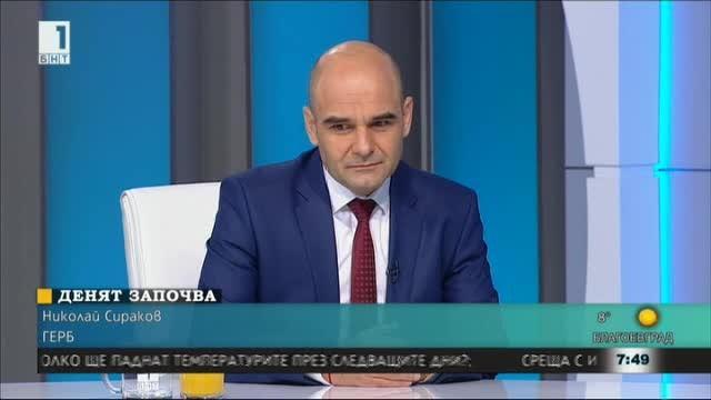 Войната между управляващи и опозиция: становището на ГЕРБ
