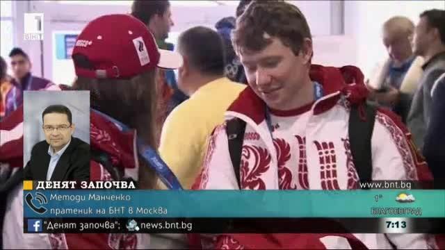 Отзвукът за решението на МОК да забрани участието на Русия в Олимпиадата в Корея