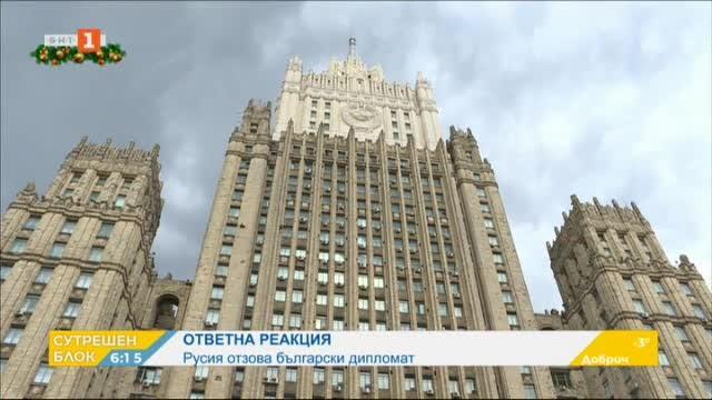 Русия отзова български дипломат като ответна реакция