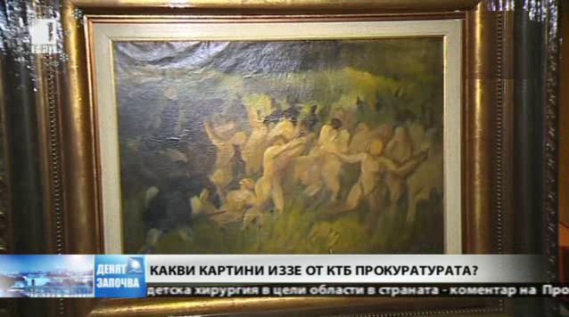 Иззеха картини от централата на КТБ