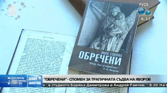 Обречени - спомен за трагичната съдба на Яворов