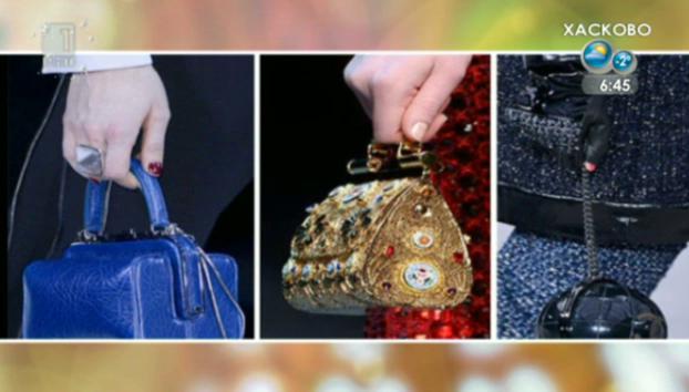 За дамските чанти... с любов