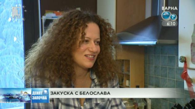 Закуска с Белослава