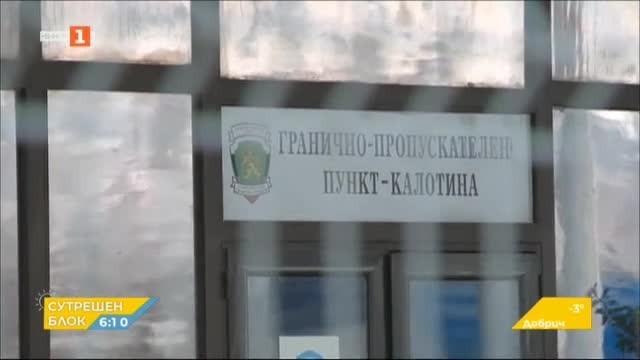 Арести на митничари и гранични полицаи на граничен пункт Калотина