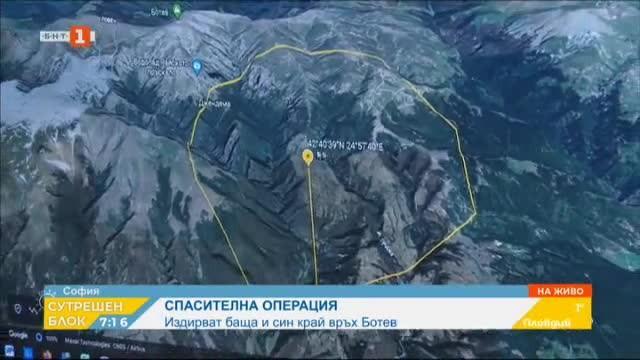 ПСС за спасителната операция под връх Ботев