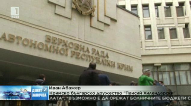 Ситуацията в Крим и българската общност