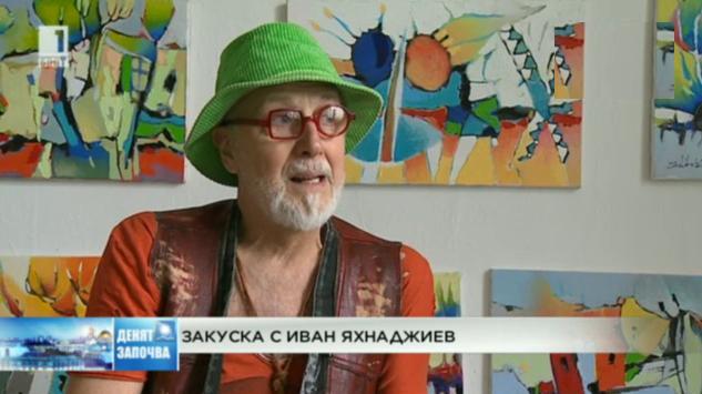 Закуска с Иван Яхнаджиев