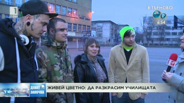 Ученици разкрасяват българските училища