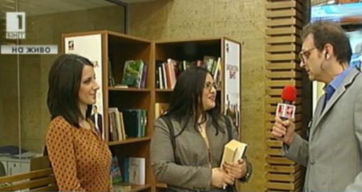 Библиотека БНТ