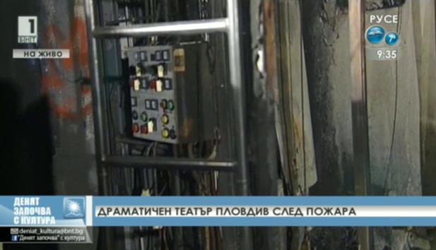 Драматичният театър в Пловдив след пожара