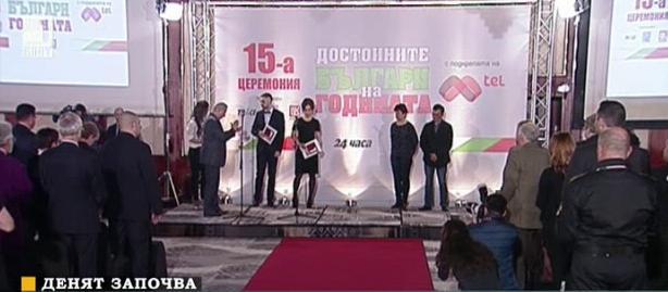 Достойните българи