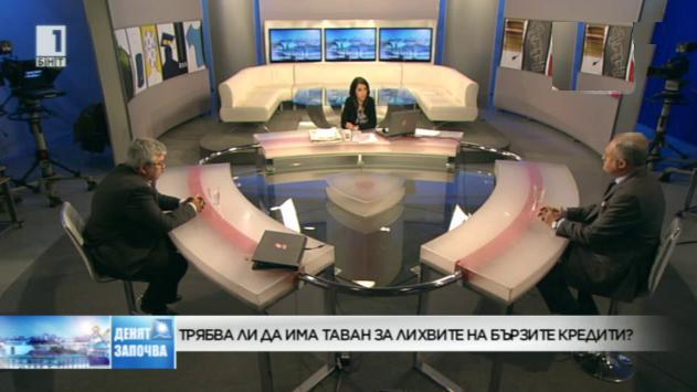 Трябва ли да има таван за лихвите на бързите кредити – разговор с Кольо Парамов и Емил Хърсев
