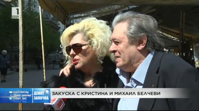 Закуска с Кристина и Михаил Белчеви