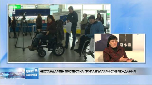 Нестандартна протестна група българи с увреждания