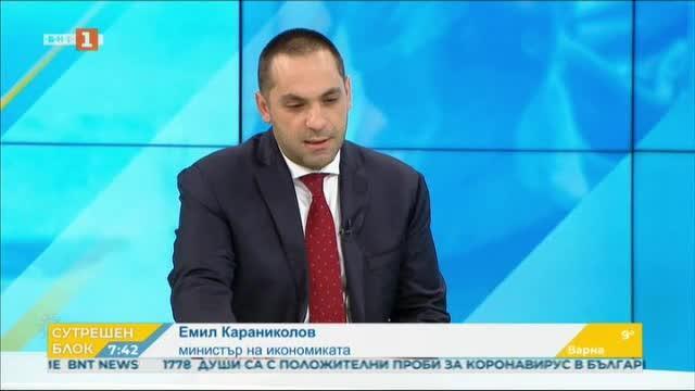Министър Караниколов: В Европа се говори за изключително тежка рецесия