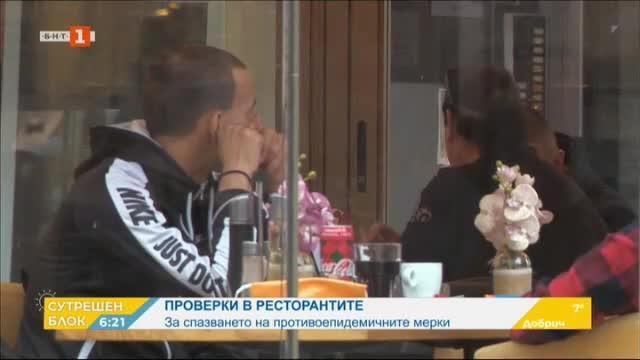 Проверки по заведенията в центъра на София