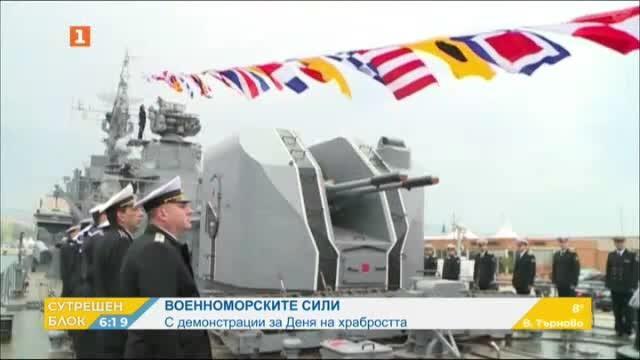 Парадът на военноморските сили за Деня на храбростта