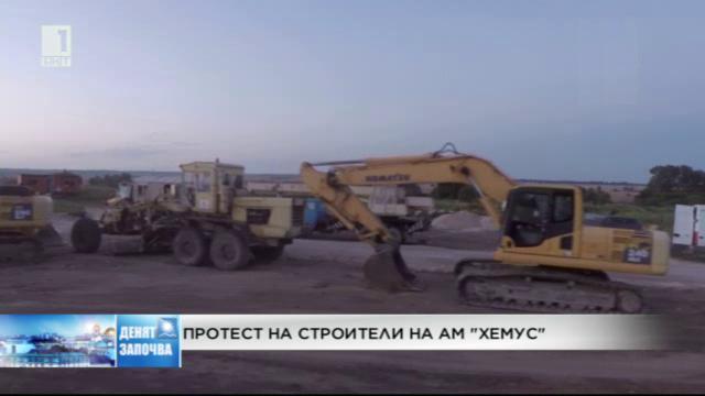 Протест на строители на АМ Хемус