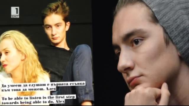 Стипендия в памет на талантливия Алекс