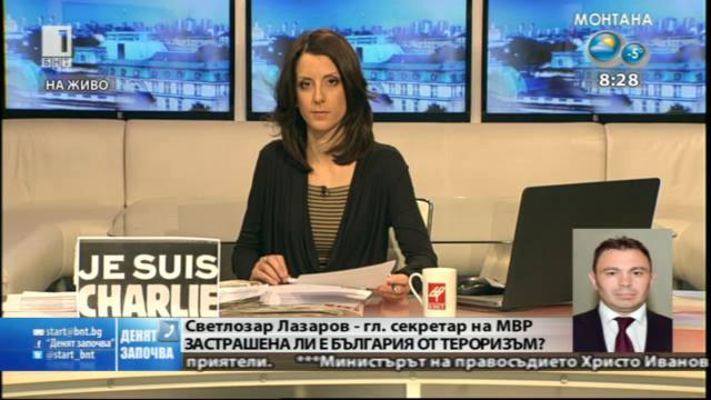 Светлозар Лазаров: България е държава, в която наистина има риск от тероризъм