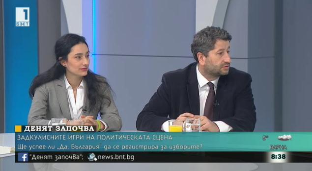 Ще успее ли Да, България да се регистрира за изборите?