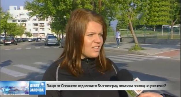 Защо спешното отделение в Благоевград отказва помощ на ученичка?