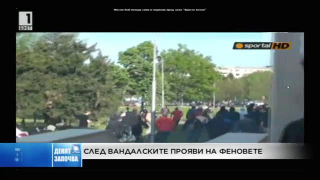 След вандалските прояви на феновете на ЦСКА и Левски