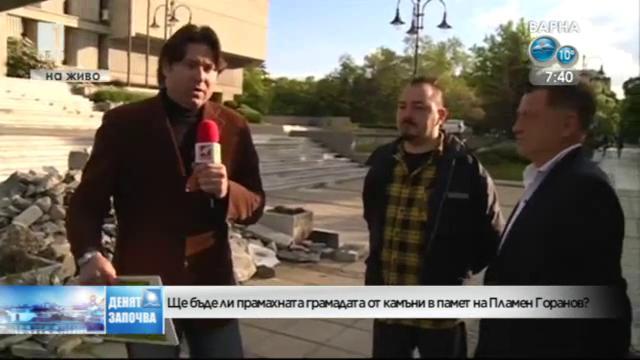 Ще остане ли грамадата в памет на Пламен Горанов?