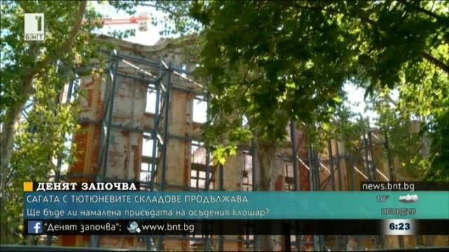 Второ досъдебно производство за опожарените тютюневи складове в Пловдив
