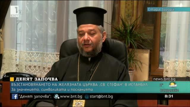 Митрополит Киприан: Желязната църква е бижуто на българщината в Истанбул