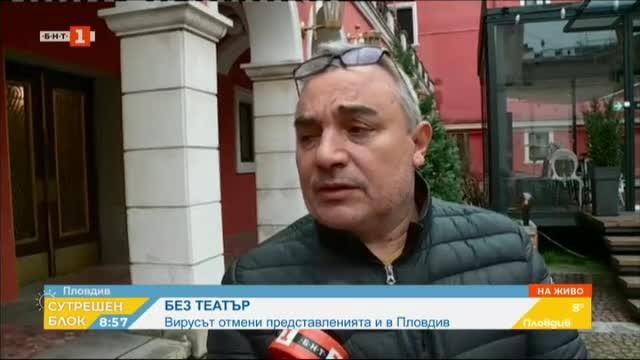Театърът в Пловдив затвори врати до края на седмицата заради коронавируса