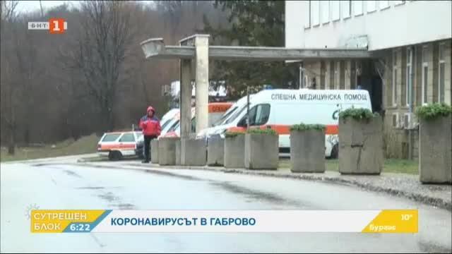 Полиция охранява поставената под карантина болница в Габрово